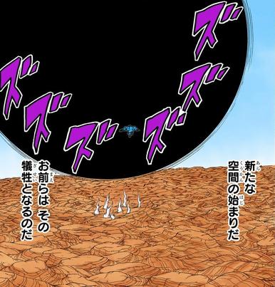 Esfera da Busca da Verdade Expansiva (Mangá) (1)