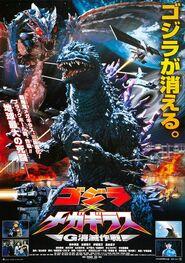 422px-Godzilla vs megaguirus poster 02