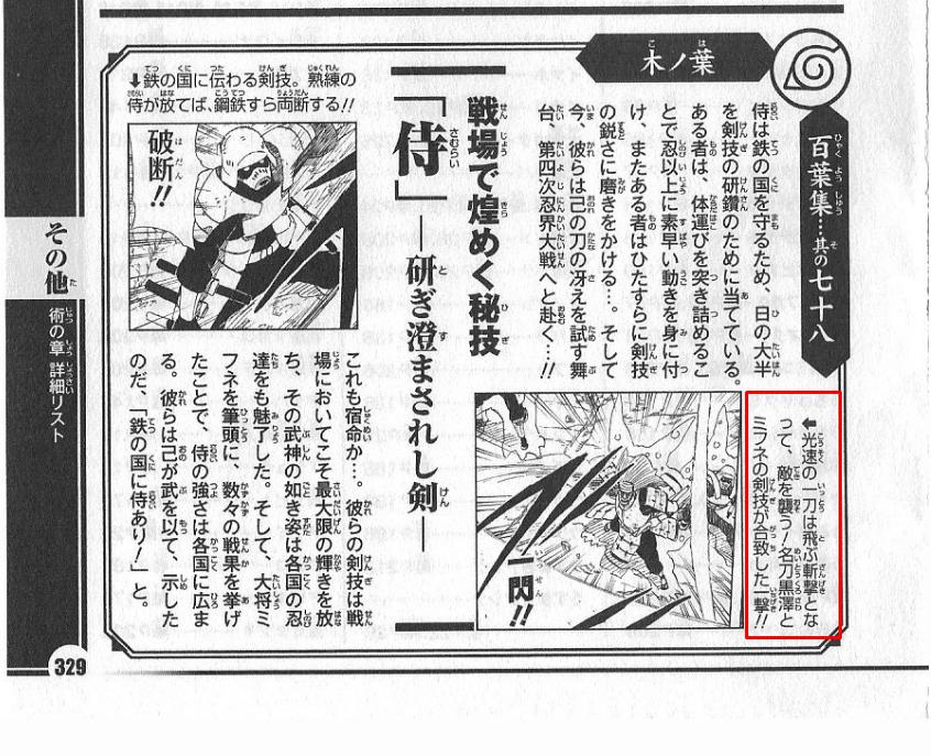 Sakura vs kinshiki - Página 9 Latest?cb=20171213032805&path-prefix=pt-br