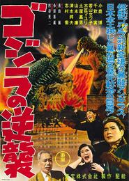 426px-Godzilla Raids Again Poster A