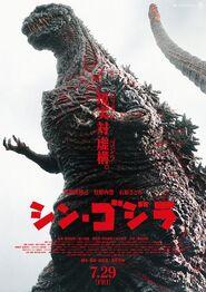 424px-Shin Gojira Theatrical Poster