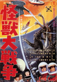 419px-Invasion of Astro-Monster Poster A