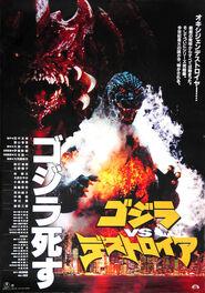 421px-Godzilla.jp - 22 - Godzilla vs. Destoroyah
