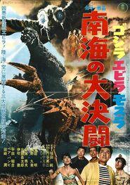 422px-Godzilla vs sea monster poster 01