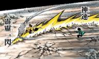 Thunderclap and Flash - Godspeed