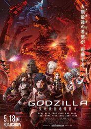 424px-Godzilla Chapter 2 Poster 2