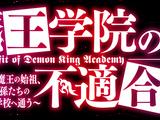 Maou Gakuin no Futekigousha: Shijou Saikyou no Maou no Shiso, Tensei shite Shison-tachi no Gakkou e Kayou