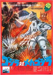 425px-Godzilla vs Mechagodzilla 1974