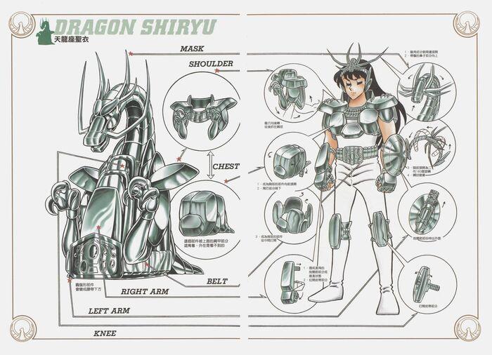 Primeira Forma SHiryu