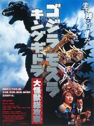 450px-2001 gmk theatrical poster