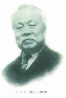 Wangyunwu