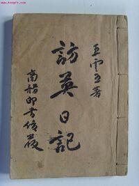 Wangyunwu03