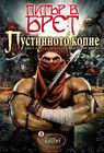 Bulgarien-Buch2