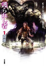 Japan-Buch1