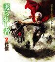 Japan-Buch2