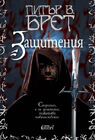 Bulgarien-Buch1