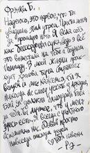 Rachel-lettertofrank 1 ru