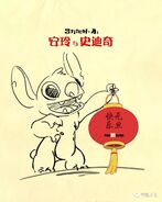 Stitch & Ai - Stitch with Chinese lantern