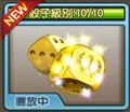 黃金骰子 台版 骰子 旅遊大亨