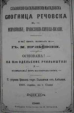 Slognica rečovska, Ǵorǵija Pulevski