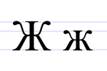 Cyrylicka litera Ж (ż)
