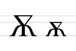 Cyrylicka litera Ѫ (ą)