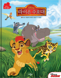 Korean-lionguard-book