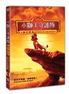 《小獅王守護隊:獅王再起》DVD 現已登陸 香港!