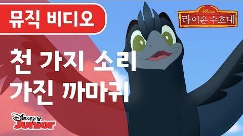 Bird of a Thousand Voices (Korean version)