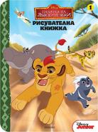 Bulgarian-coloring-book