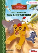 Greek-coloringbook