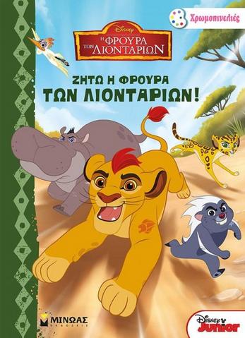 File:Greek-coloringbook.png