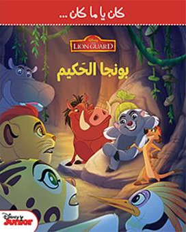 Bullyland Walt Disney Lion Guard Die Garde der Löwen Kion Bunga Fuli Ono Beshti