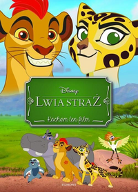Lwia-straz-fuion