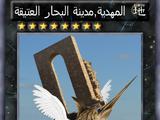 Mahdia, The Legendary Town of Sea