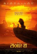 The Lion King 2019 Korean Poster