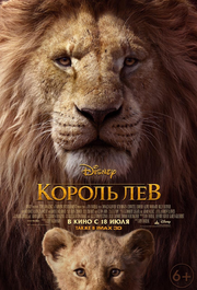 LA Russian Lion King Poster