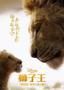 The Lion King Second Chinese Poster
