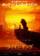 The Lion King LA JP Poster