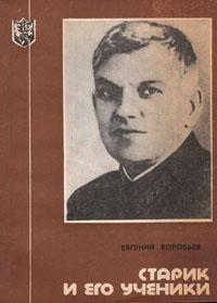 EugeneVorobyev