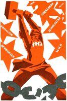 Communist propaganda poster