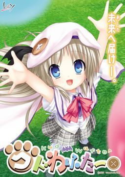 Pelicula-kud-wafter/little-Busters