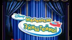 Little Einsteins Theme (Russian) ×Translated× Disney Junior