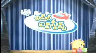 Little Einsteins - theme song (Telugu)