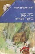 Hebrew-littlehouseinthebigwoods