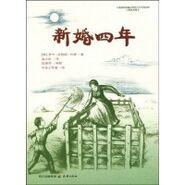 Chinesetranslation3