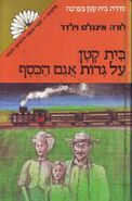 Hebrew-shoresofsilverlake