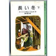 Japanesetranslation3