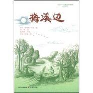 Chinesetranslation8