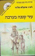 Hebrew-littletownontheprairie